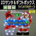 【室内用LED】 ウインドウモチーフ サンタ&スノーマン