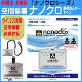【空間除菌】 「ナノクロ」携帯ホルダータイプ(1個入り)(ストラップ別売)【除菌対策】【消臭対策】(ウイルスブロッカー)