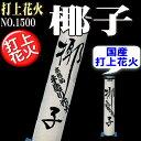 ■【打上花火】 椰子(やし) NO.1500国産打上花火