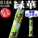 【打上花火】 緑華(りょっか)NO.1500 国産打上花火