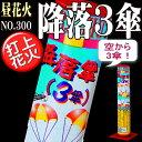 ■【昼用打上花火】 降落3傘パラシュート NO.350