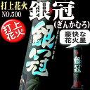 【打上花火】 銀冠(ぎんかむろ)NO.500国産打ち上げ花火