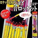【ロケット花火】 ジョイ音ロケット(12P) NO.180