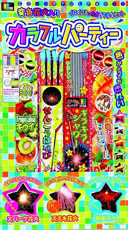 【手持ち花火セット】はなび カラフルパーティー ...の商品画像