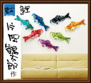 来年用に・・片岡鶴太郎作 豆虹鯉 サイズ60cm 【ミニ こいのぼり】【室内 こいのぼり】