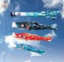 40%OFF【こいのぼり】薫風の青い鯉 風舞い 6M6点セット(庭園用 こいのぼり)