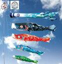 40%OFF【こいのぼり】薫風の青い鯉 風舞い 3M7点セット(庭園用こいのぼり)