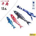 【子守唄CDプレゼント】にわデコ 千寿 1.5m6点(鯉3匹...