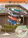 こいのぼり 古典鯉幟「夢はるか」 1.5m庭園スタンドセット(砂袋付)(庭園用こいのぼり)