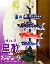 40%OFFお部屋で飾れる鯉のぼり「星歌スパンコール」(室内用こいのぼり)