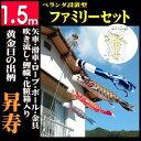 こいのぼり 黄金昇寿鯉ファミリーベランダ 1.5mセット【ベ...