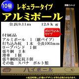 【4〜5m鯉のぼり用】全長9.11m 【こいのぼりポール】 アルミポール10号10P30Nov14