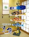 お部屋で飾れる鯉のぼり 京錦セット (室内用こいのぼり)