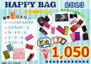 【即納可】【福袋】ハッピーバッグNO.1 女子必須アイテムおたのしみ袋