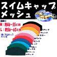 スイムキャップ メッシュ無地(水泳帽子)(スイミングキャップ)(プールキャップ 子供)◆日本製 水泳帽