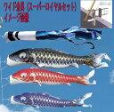こいのぼり スーパーロイヤル 祝寿鯉1.5mセット(ベランダこいのぼり)...