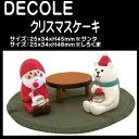 【2015年新作DECOLE】クリスマスケーキ...