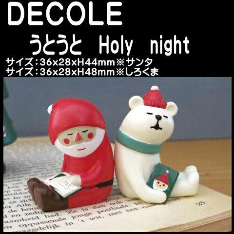 DECOLEうとうとHoly night