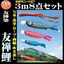 こいのぼり 友禅 3m8点セット(庭園用こいのぼり)【鯉のぼり・こいのぼり】