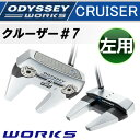 ODYSSEY(オデッセイ) WORKS CRUISER -ワークス クルーザー- 左用 パター #7 [日本正規品]