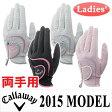 キャロウェイ スタイル デュアル グローブ【両手用】レディース Style Dual Glove Women's 15 JM