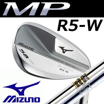 ミズノ MP R5-W ウェッジ スチールシャフト レベルブローに打つゴルファーへ