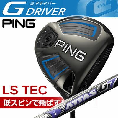 PING [ピン] G ドライバー 【LS TEC】 ATTAS G7 4/5/6/7 カーボンシャフト [日本正規品] 2016年モデル!強弾道で飛ばす!低スピンタイプ!