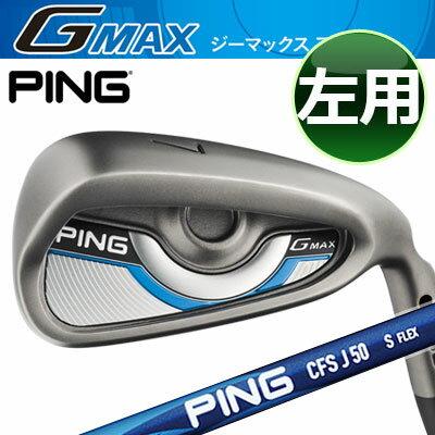PING G MAX [ジーマックス] アイアン 5本セット 【左用】 (6-PW) CFS J50 カーボンシャフト [日本正規品] コア・アイ・テクノロジーで飛距離と高さを最大に!