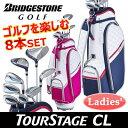 BRIDGESTONE GOLF [ブリヂストン ゴルフ] TOURSTAGE CL [ツアーステージ] レディース 8本セット キャディバッグ付き
