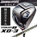【特注メーカーカスタム】BRIDGESTONE GOLF [ブリヂストン ゴルフ] TOUR B XD-3 ドライバー TOUR AD TP カーボンシャフト