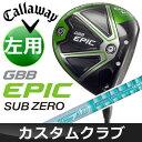 【メーカーカスタム】 Callaway [キャロウェイ] GBB EPIC Sub Zero 【左用】 ドライバー TourAD GP カーボンシャフト [日本正規品]