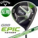 球桿(男用) - Callaway [キャロウェイ] GBB EPIC STAR 左用-LEFT HAND- ドライバー Speeder EVOLUTION for GBB カーボンシャフト [日本正規品]