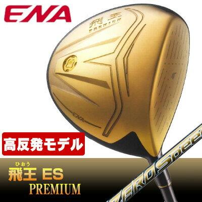 ENA GOLF [エナ ゴルフ] 飛王 ES PREMIUM ドライバー (高反発モデル) Fujikura ZERO Speeder カーボンシャフト 超軽量なので、飛距離の落ちてきた方におススメします