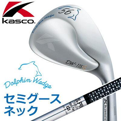 Kasco [キャスコ] DOLPHIN WEDGE ドルフィンウェッジ 【セミグースネック】 N.S.PRO 750GH Wrap Tech スチールシャフト DW-115G より球が捕まりやすいセミグースネックタイプ!【使いやすいです】