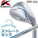 Kasco キャスコ DOLPHIN WEDGE FORGED ドルフィンウェッジ 【ストレートスネック】 Dolphin DP-151 カーボンシャフト DW-116