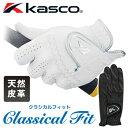 KASCO [キャスコ] Classical Fit [クラシカルフィット] グローブ GF-1517