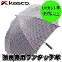 Kasco[キャスコ] 千鳥晴雨兼用ワンタッチ傘 SBU-025