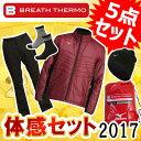 【予約販売】 MIZUNO [ミズノ] ブレスサーモ 体感セット 2017 52JH6550
