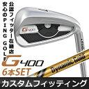 【カスタムフィッティング】 PING [ピン] G400 アイアン 6本セット (5〜9、PW) Dynamic Gold TOUR ISSUE スチールシャフト [日本正規品]