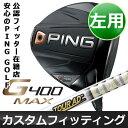 【カスタムフィッティング】 PING [ピン] G400MAX 【左用】 ドライバー 【ロフト9°】 Tour AD TP カーボンシャフト...