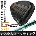 【カスタムフィッティング】 PING [ピン] G400 スタンダード ドライバー Tour AD QUATTROTECH カーボンシャフト...