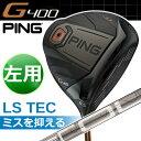 PING [ピン] G400 【左用】 LS TEC ドライバー PING TOUR 173-75 カーボンシャフト [日本正規品]