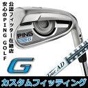 【カスタムフィッティング】 PING [ピン] G アイアン 単品 (1本) Tour AD カーボンシャフト [日本正規品]