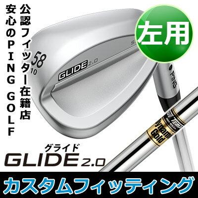 【カスタムフィッティング】 PING [ピン] 【左用】 GLIDE 2.0 WEDGE [グライド 2.0 ウェッジ] DG S200 スチールシャフト [日本正規品] 2017年モデル!ツアープロが認めるスピン性能!【ビッグバーゲン】