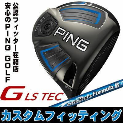 【カスタムフィッティング】PING [ピン] G ドライバー 【LS TEC】 N.S.PRO Regio Formula B TYPE55/65/67 カーボンシャフト [日本正規品] PING公認フィッター在籍店でカスタムフィッティング