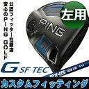 【カスタムフィッティング】PING [ピン] G ドライバー 【左用】 【SF TEC】 ALTA J50 カーボンシャフト [日本正規品]