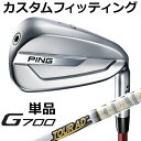 【カスタムフィッティング】 PING [ピン] G700 単品アイアン Tour AD TP カーボンシャフト [日本正規品]