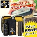 Crep Protect [クレップ プロテクト] シューケアキット CPMG701F