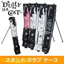 DULLY NA CAT [ダリーナキャット] スタンドクラブケース DN-SCC01