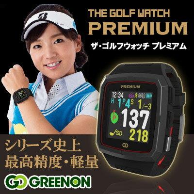 GREENON [グリーンオン] THE GOLF WATCH PREMIUM [ザ・ゴルフウォッチ プレミアム] 腕時計型ナビ